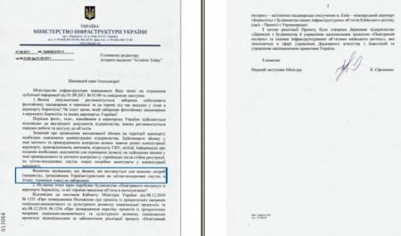 Письмо от первого зама Ефименко