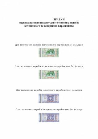 Табачні марки