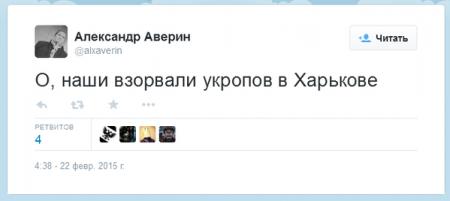 Быдло ржет о погибших в Харькове